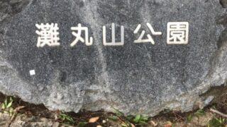 『灘丸山公園』見晴らし抜群・子供にも大人気のアスレッチックがある名園!