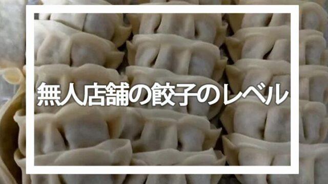 やけど注意!肉汁が旨い六甲道無人直売所『餃子一龍堂』さん