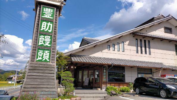 (神戸ドライブ)秋の味覚を求めて道の駅 淡河と満月堂のお饅頭