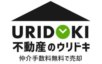 不動産のURIDOKI(ウリドキ)|仲介手数料無料で不動産売却(マチ不動産株式会社)