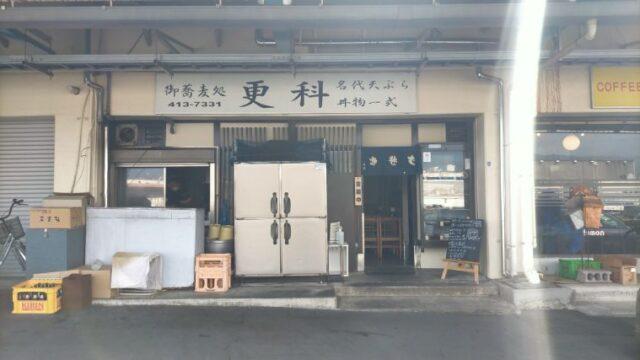 深江浜の蕎麦の名店『更科』さん
